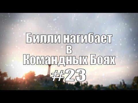 18  Билли нагибает в Командных Боях #23 сезон 2