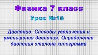 Физика 7 класс Урок 18 - Давление. Способы увеличения и уменьшения давления.