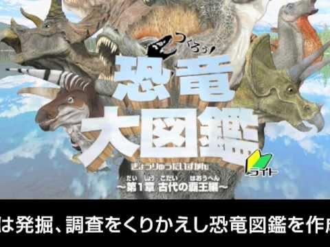 Video of つくろう!恐竜大図鑑~第一章 古代の覇王編~ライト版