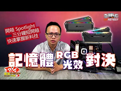 RGB 記憶體對決 DOMINATOR PLATINUM RGB 與 VENGEANCE RGB PRO 16GB|開箱18喇 Unbox Spotlight |EP.35【XFastest】