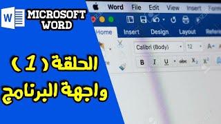 واجهة برنامج Microsoft Word