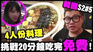 挑戰巨人拉麵!20分鐘吃完免費? w/ Mira【韓國Vlog S2#5】