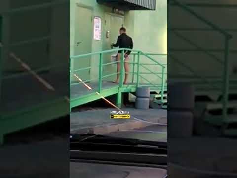Молодой человек из Новосибирска, где-то забыл штаны и трусы