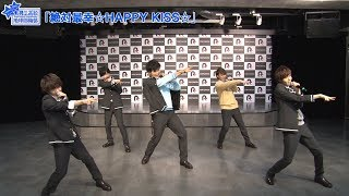 美男高校地球防衛部HAPPYKISS!OPテーマ「絶対最幸☆HAPPYKISS☆」Dancever.