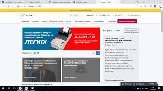 Регистрация на портале rcpp.kz и для чего она нужна