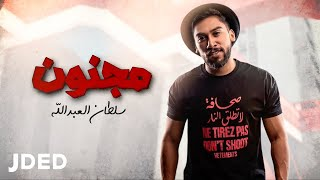 سلطان العبدالله - مجنون (حصرياً) | 2021 تحميل MP3