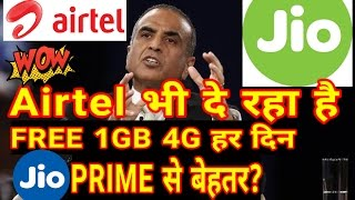Airtel Is Also Giving 1GB Per Day Offer  Better Than Reliance Jio