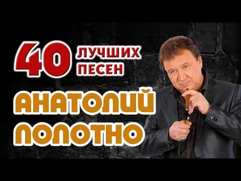 Анатолий Полотно. Лучшее