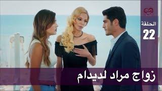 الحب لا يفهم الكلام الحلقة 21 حياة و مراد عند الساحل