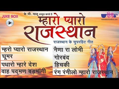Best Rajasthani Songs Collection   Jai Jai Rajasthan Jukebox   Rajasthan Diwas Special