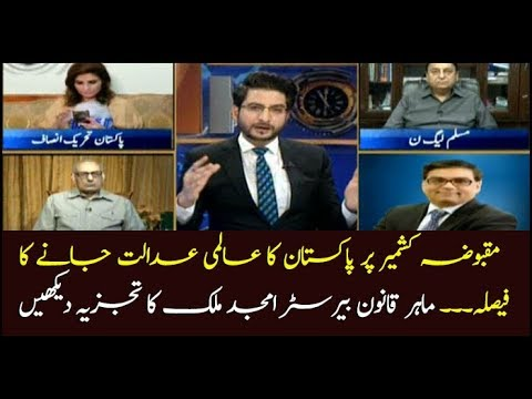 Barrister Amjad's comments on Pakistan's decision to take Kashmir issue to ICJ
