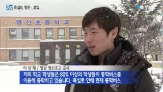 목포 33cm, 호남 폭설...정전에 휴업까지 / YTN