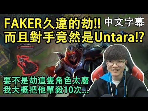 【實況精華】SKT Faker 久違的劫! 而且對手竟然是Untara!? (中文字幕)