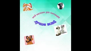 Играю в My vertual pet hsop