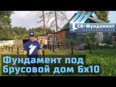 Монтаж винтовых свай под брусовой дом 6 на 10 м. Московская область. СВ-Фундамент