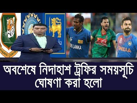 ব্রেকিং: বাংলাদেশ-ভারত-শ্রীলঙ্কার ত্রিদেশীয় সিরিজটি কবে থেকে শুরু হচ্ছে ? Bangladesh Cricket News