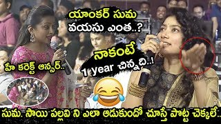 Anchor Suma Kanakala Hilarious Comedy With Sai Pallavi