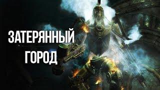 Skyrim ЗАТЕРЯННЫЙ ДВЕМЕРСКИЙ ГОРОД (ФИНАЛ - 2 ЧАСТЬ)
