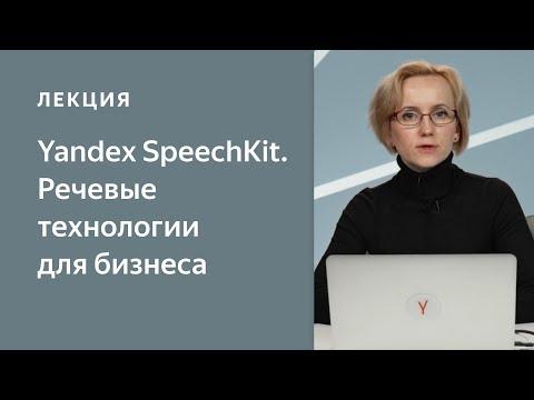SpeechKit— речевые технологии: автоматизация работы колл-центров