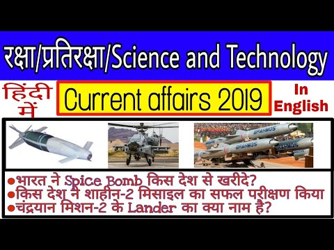Science and Technology Current affairs 2019 || Defence and security current affairs 2019 ||