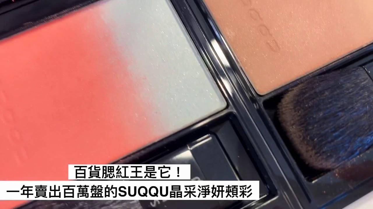 SUQQU晶采淨妍頰彩2020初夏限定新色 保證兩色都該一起帶回家!