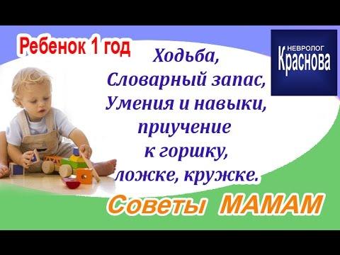 Что должен уметь малыш в 1 год? Ходьба ребенка. Словарный запас. Умения и навыки и т. п.