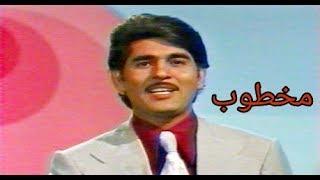 تحميل اغاني حميد منصور - مخطوب (الحان محمد جواد اموري)النسخة الاصلية MP3
