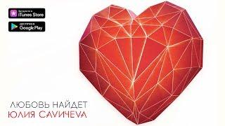 Yuliya Savicheva Любовь найдёт