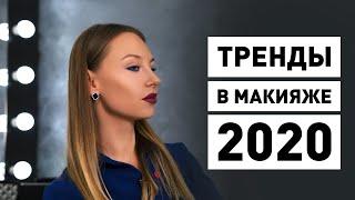 Какие тренды макияжа в 2020 году? - ❤️ 7 тенденций MAKE UP от KODI Professional