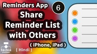How To Share Reminder List With Others - IPhone/iPad - IOS11. HINDI