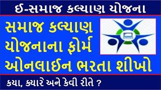 E Samaj Kalyan Yojana Apply Online || ઈ-સમાજ કલ્યાણ યોજના || e-Samaj Kalyan Yojana Gujarat