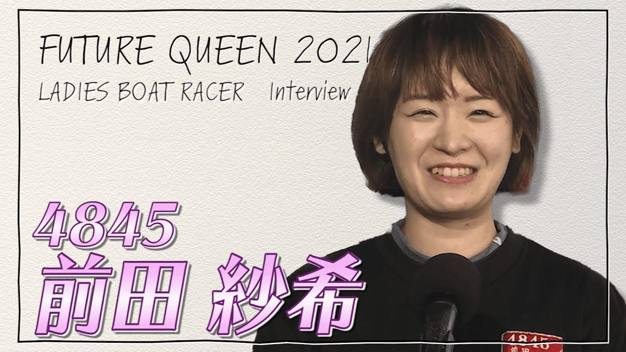 未来のQueen|前田紗希