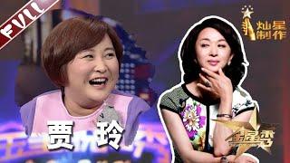 《金星时间》第87期:欢乐喜剧人搞笑女神贾玲爆笑小品《疯狂的怪癖》  The Jinxing show 1080p官方无水印 | 金星秀