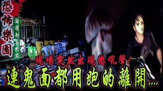 【恐怖遊樂園Ep1】連鬼面都用跑的衝出來!論壇稱為最恐怖樂園...現場出現恐怖怒吼聲...【都市傳說】【靈異探險】ft.鬼Man,國王King
