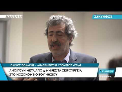 Ζάκυνθος | Ανοίγουν μετά από 4 μήνες τα χειρουργεία στο νοσοκομείο του νησιού
