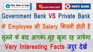 Government Vs Private Bank Employee Salary