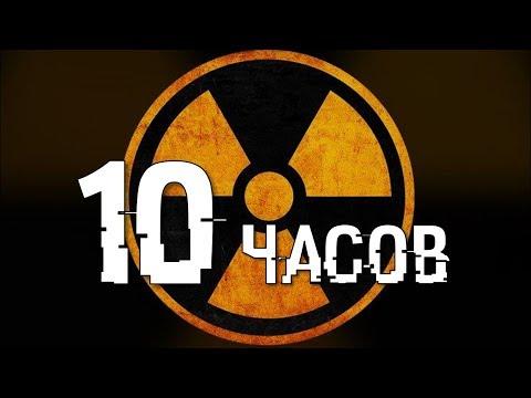 Звук ядерной сирены   10 ЧАСОВ!   Ядерная сирена   Воздушная тревога