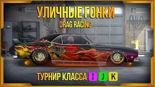 Drag Racing: Уличные гонки | Турнир I J K