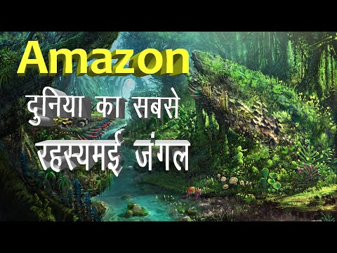 Facts about amazon jungle in Hindi | Largest jungle in the world | Amazon Rainforest