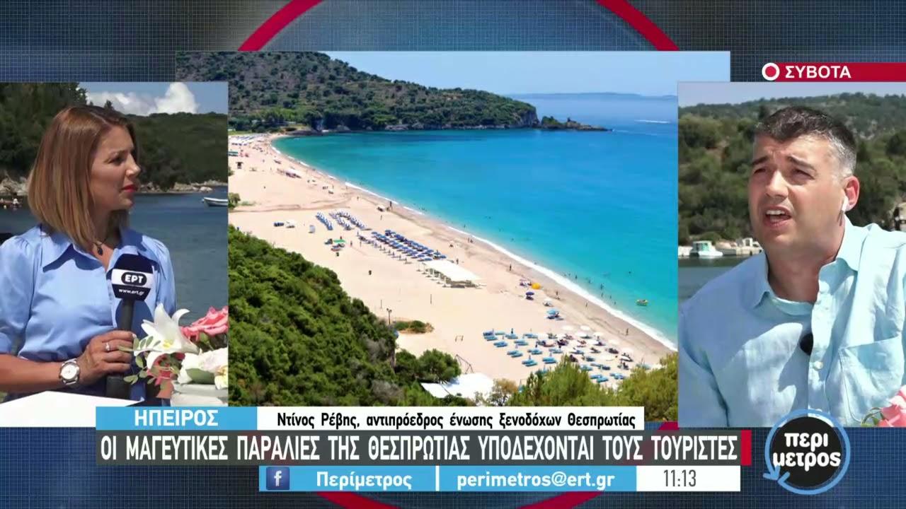 Η τουριστική κίνηση στις  Θεσπρωτία   11/06/2021   ΕΡΤ