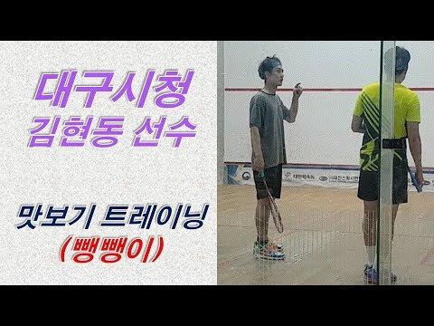 [원윤 스쿼시] 전 국가대표 김현동 선수와 함께한 맛보기 트레이닝!