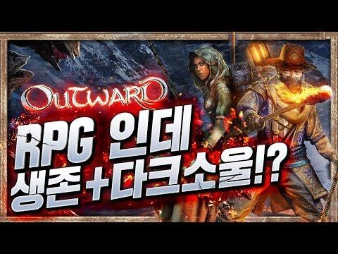 RPG인데 생존+다크소울??!? | 아웃워드 OUTWARD