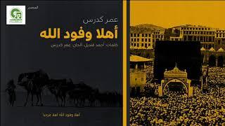 عمر كدرس _ أهلا وفود الله