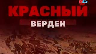 Царицын, революция 17-го года...