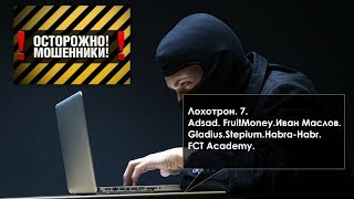 Лохотрон. 7. Adsad. FruitMoney. Иван Маслов. Gladius. Stepium. Habra-Habr. FCT Academy.