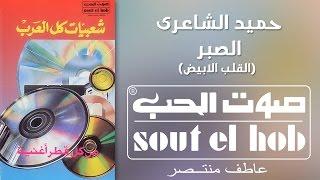 تحميل اغاني El Sabr (El Alb El Abyad) Hamid El Shaery Band Official MP3