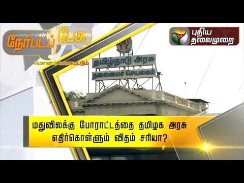 Government's approach towards prohibition protests- Nerpada Pesu (10/08/15)|Puthiyathalaimurai TV