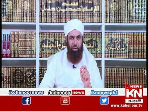 Ahkam ul Quran 10 May 2020 | Kohenoor News Pakistan