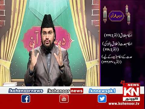 Dars e Quran 25 April 2020 | Kohenoor News Pakistan