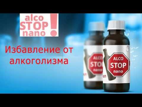 Способ бросить пить красноярск
